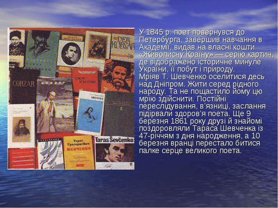 У 1845 р. поет повернувся до Петербурга, завершив навчання в Академії, видав ...