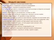Модулі системи: Користувачі - управління списком користувачів сайту Форум- мо...