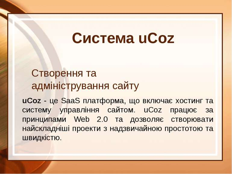 Система uCoz Створення та адміністрування сайту uCoz - це SaaS платформа, що ...