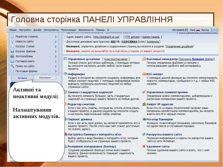 Головна сторінка ПАНЕЛІ УПРАВЛІННЯ Активні та неактивні модулі; Налаштування ...