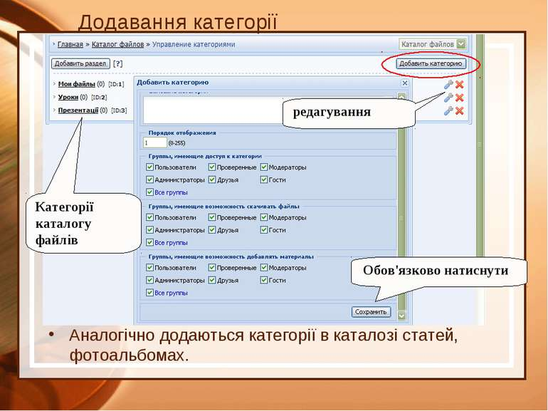 Додавання категорії Аналогічно додаються категорії в каталозі статей, фотоаль...
