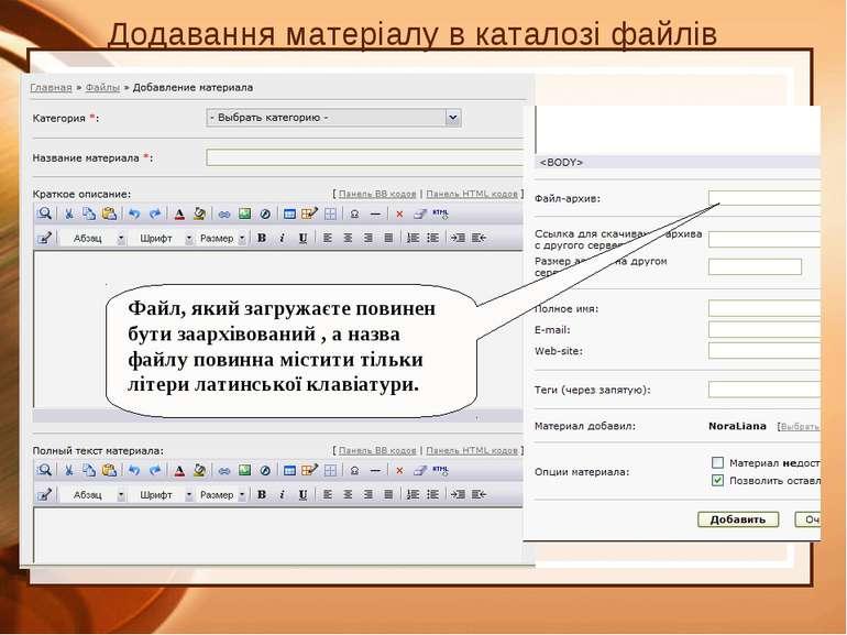 Додавання матеріалу в каталозі файлів Файл, який загружаєте повинен бути заар...
