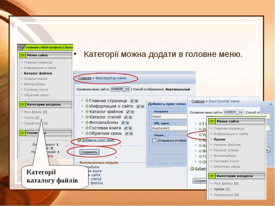 Категорії можна додати в головне меню. Категорії каталогу файлів