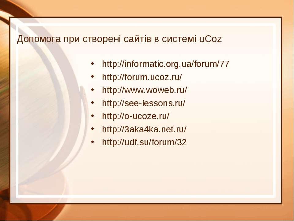 Допомога при створені сайтів в системі uCoz http://informatic.org.ua/forum/77...