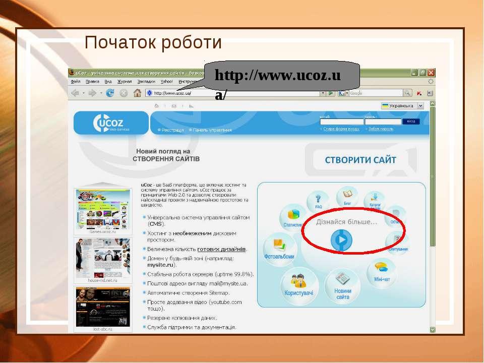 Початок роботи http://www.ucoz.ua/