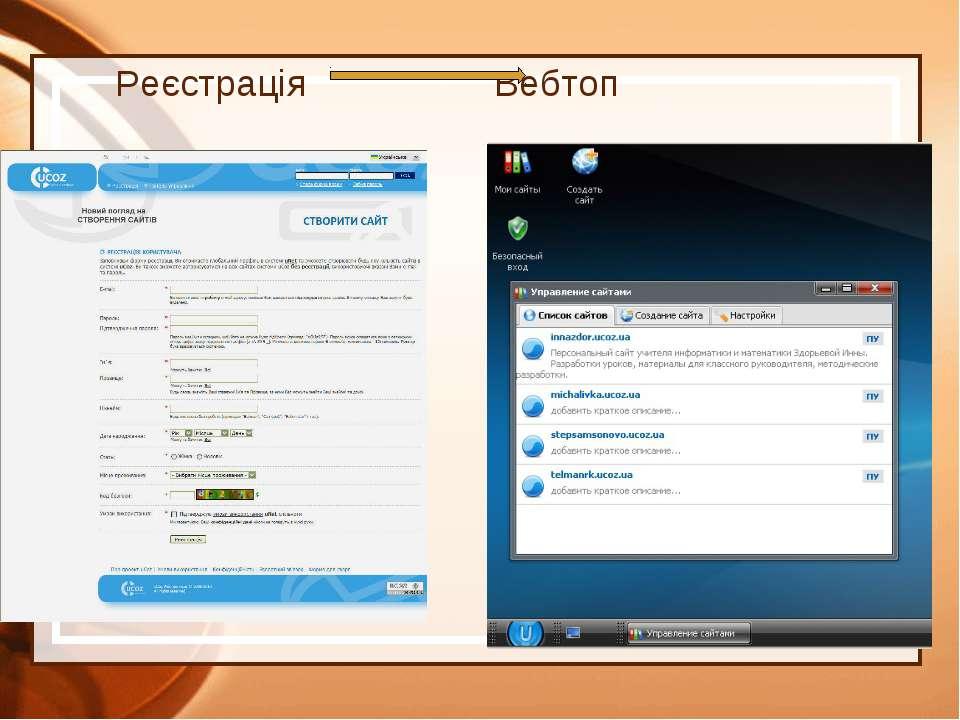 Реєстрація Вебтоп