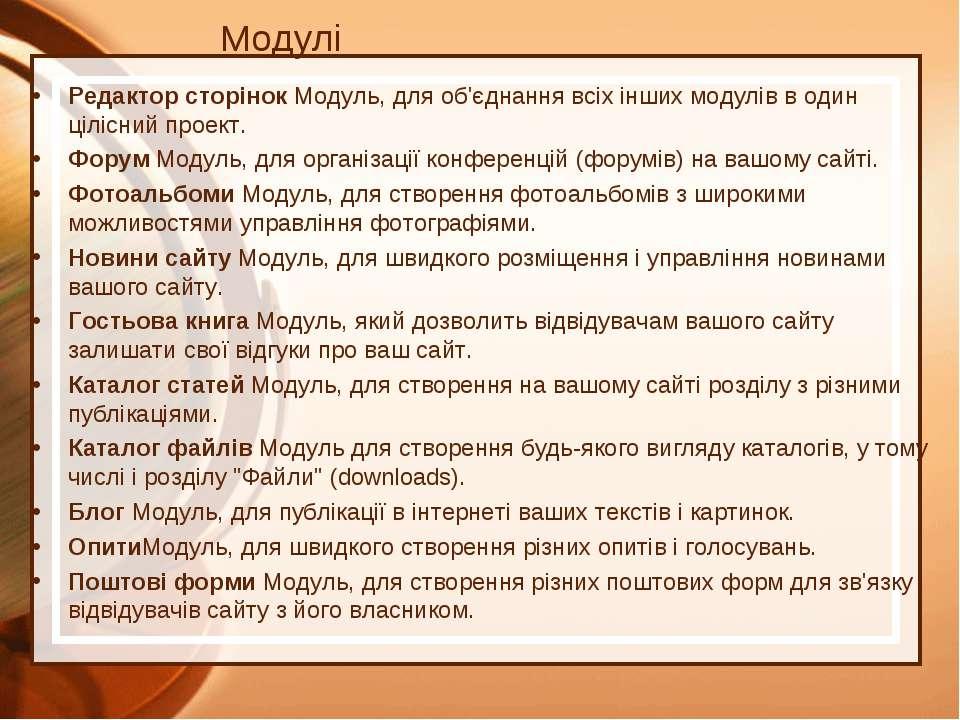 Модулі Редактор сторінок Модуль, для об'єднання всіх інших модулів в один ціл...
