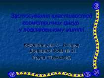 Застосування властивостей геометричних фігур у повсякденному житті Виконали у...