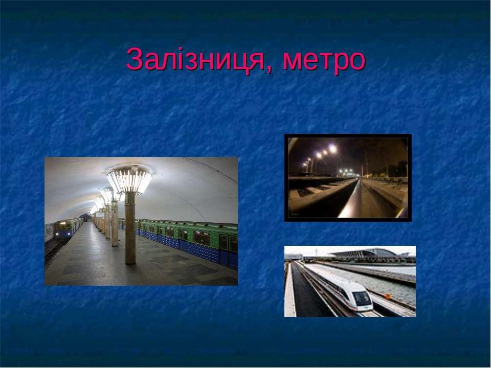 Залізниця, метро