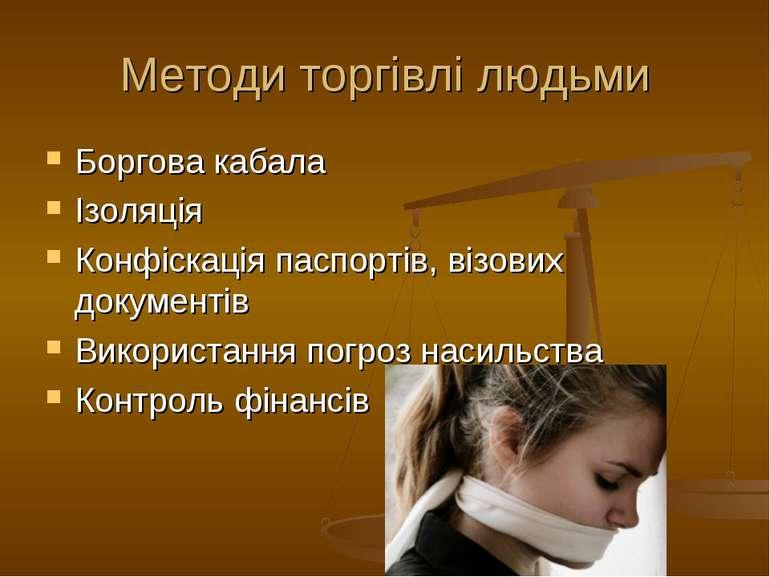 Методи торгівлі людьми Боргова кабала Ізоляція Конфіскація паспортів, візових...