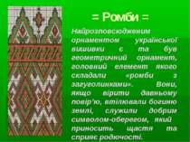 = Ромби = Найрозповсюдженим орнаментом української вишивки є та був геометрич...