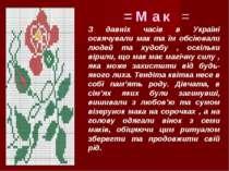 = М а к = З давніх часів в Україні освячували мак та їм обсіювали людей та ху...