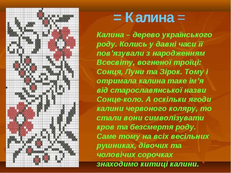 = Калина = Калина – дерево українського роду. Колись у давні часи її пов'язув...