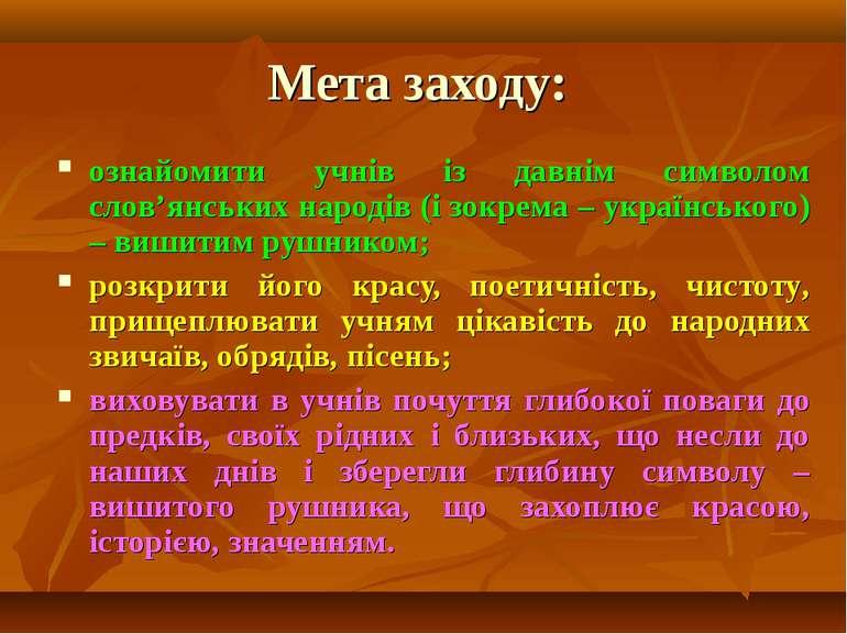 Мета заходу: ознайомити учнів із давнім символом слов'янських народів (і зокр...