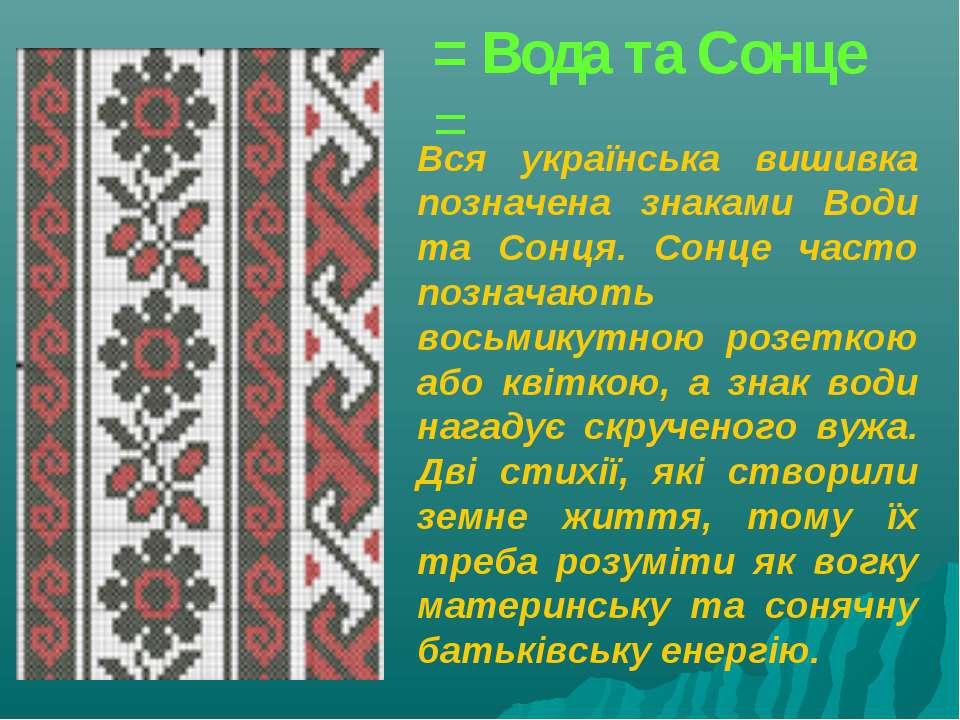 Вся українська вишивка позначена знаками Води та Сонця. Сонце часто позначают...