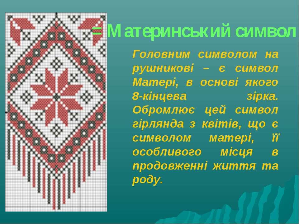 = Материнський символ = Головним символом на рушникові – є символ Матері, в о...