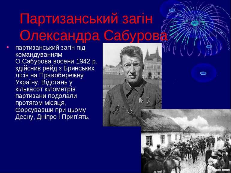 Партизанський загін Олександра Сабурова партизанський загін під командуванням...