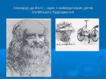 Леонардо да Вінчі – один з найвидатніших діячів італійського Відродження