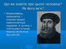 Що ви знаєте про цього чоловіка? Як його ім'я? Мореплавець, організатор і уча...