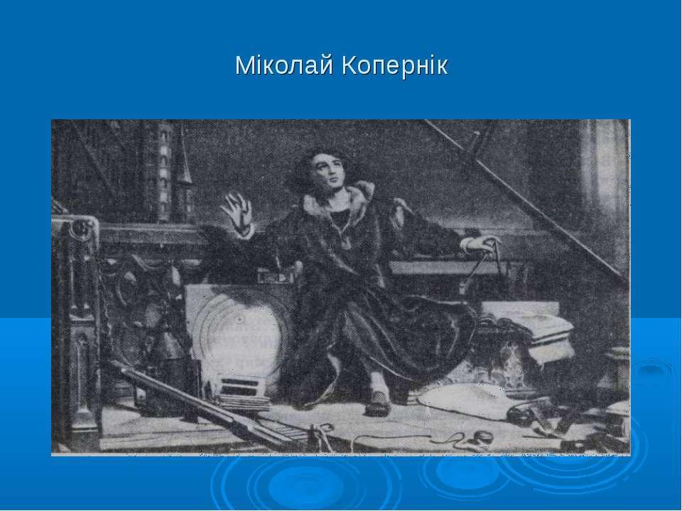 Міколай Копернік