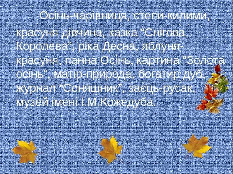 """Осінь-чарівниця, степи-килими, красуня дівчина, казка """"Снігова Королева"""", рік..."""