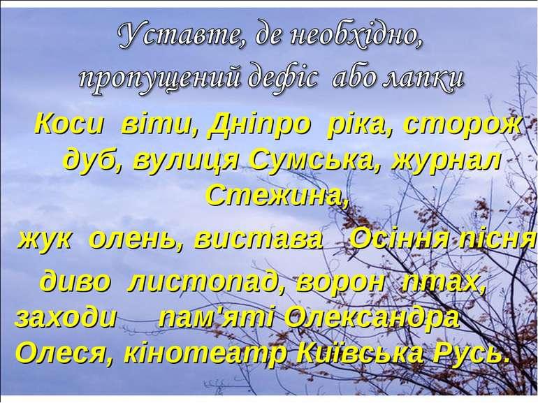 Коси віти, Дніпро ріка, сторож дуб, вулиця Сумська, журнал Стежина, жук олень...