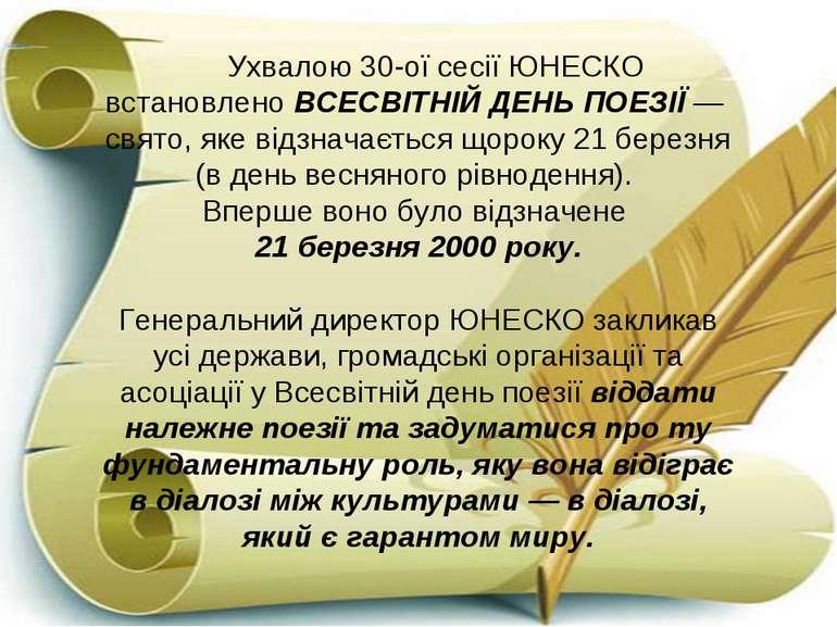 Ухвалою 30-ої сесії ЮНЕСКО встановлено ВСЕСВІТНІЙ ДЕНЬ ПОЕЗІЇ— свято, яке ві...