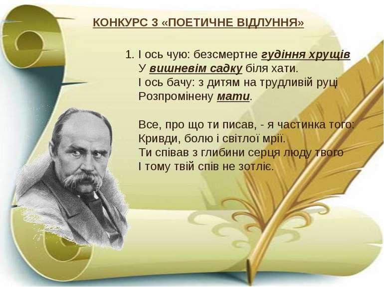 КОНКУРС 3 «ПОЕТИЧНЕ ВІДЛУННЯ» 1. І ось чую: безсмертне гудіння хрущів У вишне...