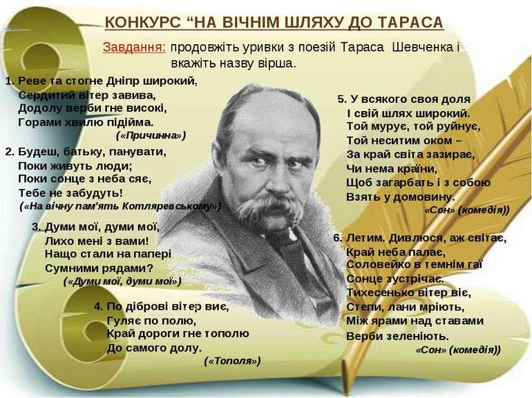 """КОНКУРС """"НА ВІЧНІМ ШЛЯХУ ДО ТАРАСА Завдання: продовжіть уривки з поезій Тарас..."""