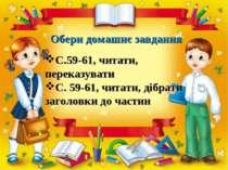 Обери домашнє завдання С.59-61, читати, переказувати С. 59-61, читати, дібрат...