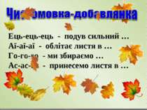 Ець-ець-ець - подув сильний … Аї-аї-аї - облітає листя в … Го-го-го - ми збир...