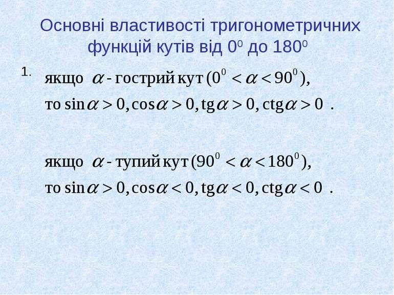 Основні властивості тригонометричних функцій кутів від 00 до 1800 1.