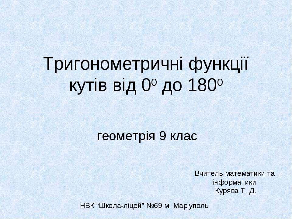 Тригонометричні функції кутів від 00 до 1800 геометрія 9 клас Вчитель математ...