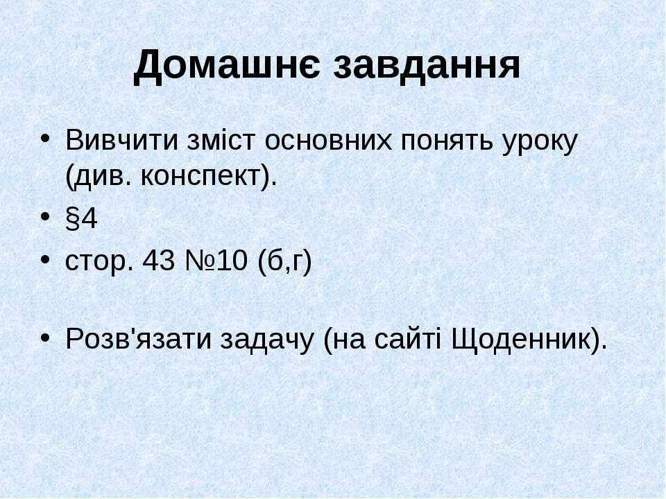 Домашнє завдання Вивчити зміст основних понять уроку (див. конспект). §4 стор...