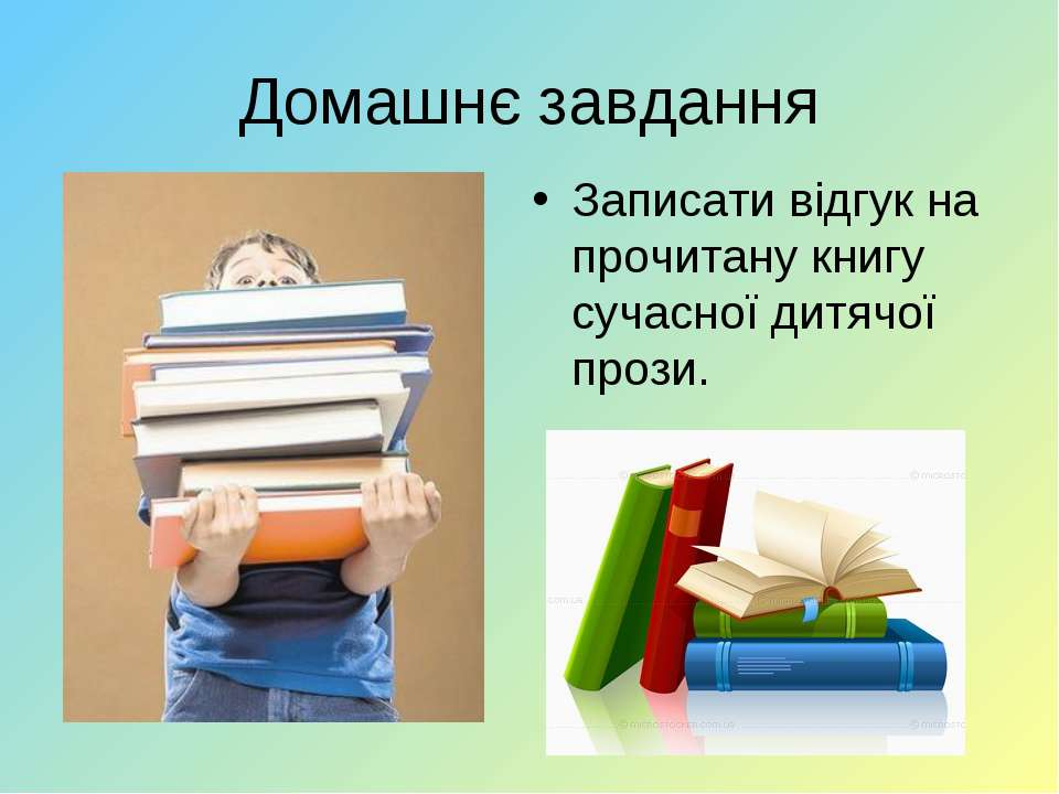Домашнє завдання Записати відгук на прочитану книгу сучасної дитячої прози.