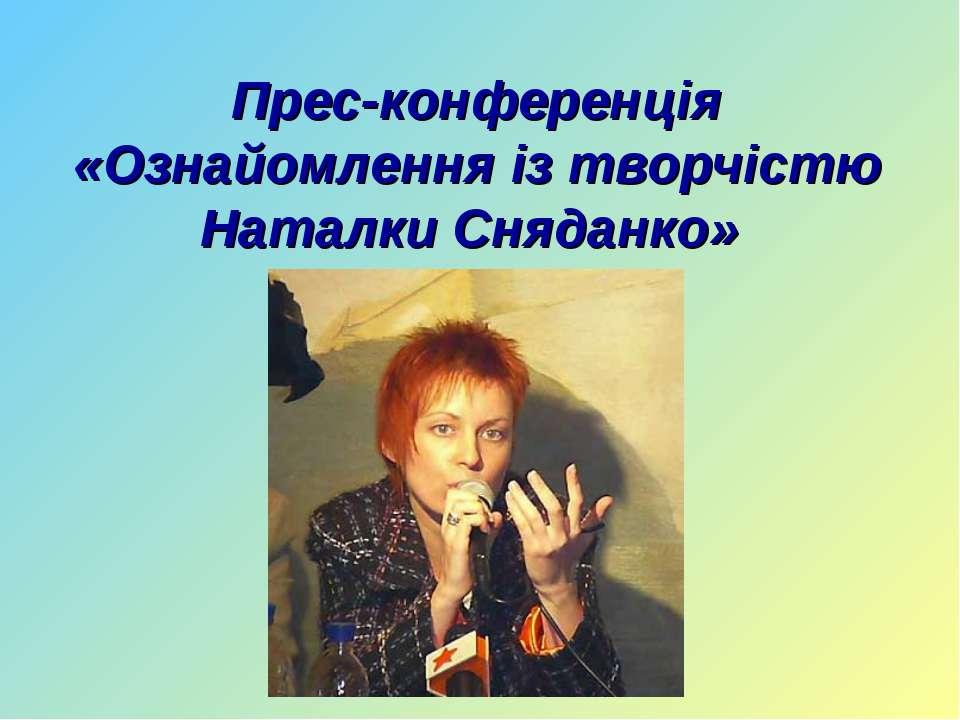 Прес-конференція «Ознайомлення із творчістю Наталки Сняданко»