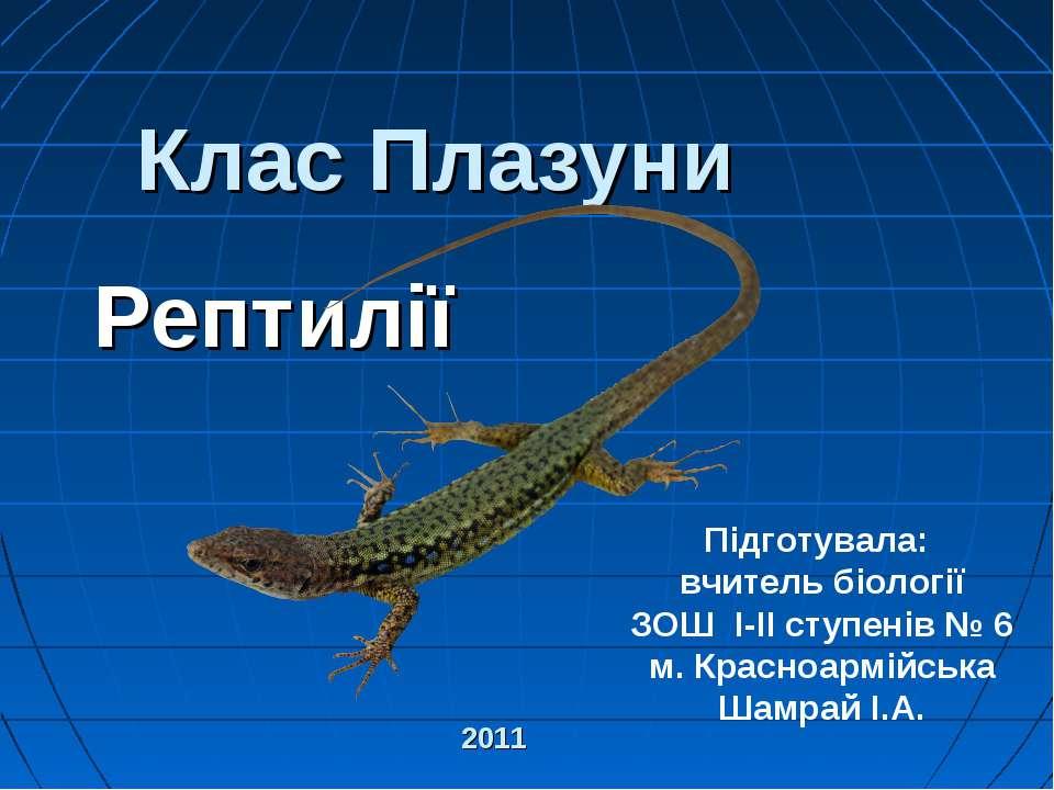 Клас Плазуни Рептилії Підготувала: вчитель біології ЗОШ І-ІІ ступенів № 6 м. ...