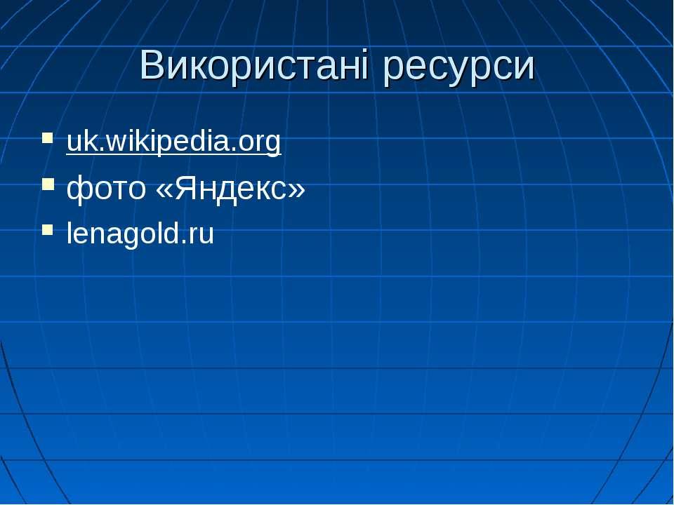 Використані ресурси uk.wikipedia.org фото «Яндекс» lenagold.ru