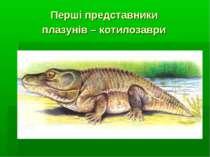 Перші представники плазунів – котилозаври