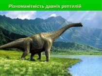 Різноманітність давніх рептилій