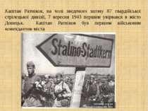 Капітан Ратніков, на чолі зведеного загону 87 гвардійської стрілецької дивізі...