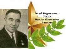 Герой Радянського Союзу Микола Павловича Батурин