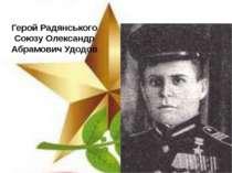 Герой Радянського Союзу Олександр Абрамович Удодов