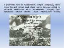 У рішучому бою за Севастополь закрив амбразуру своїм тілом. За цей подвиг, як...