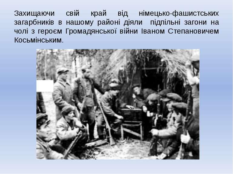 Захищаючи свій край від німецько-фашистських загарбників в нашому районі діял...