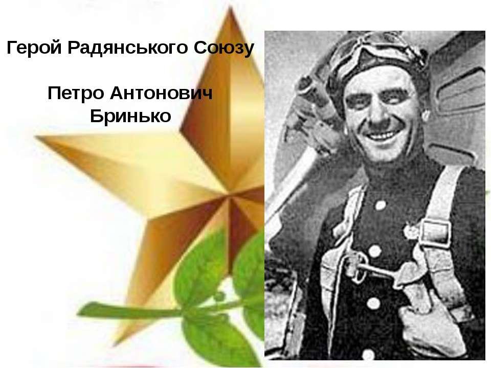 Герой Радянського Союзу Петро Антонович Бринько
