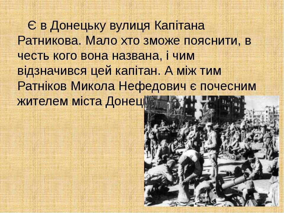 Є в Донецьку вулиця Капітана Ратникова. Мало хто зможе пояснити, в честь кого...
