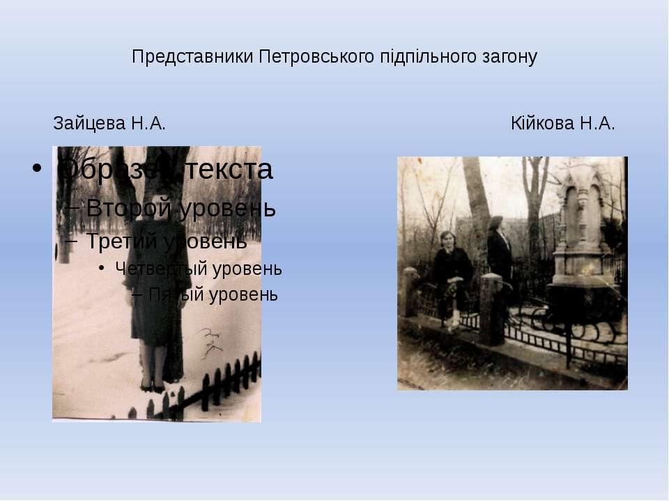 Представники Петровського підпільного загонуЗайцева Н.А. Кійкова Н.А.