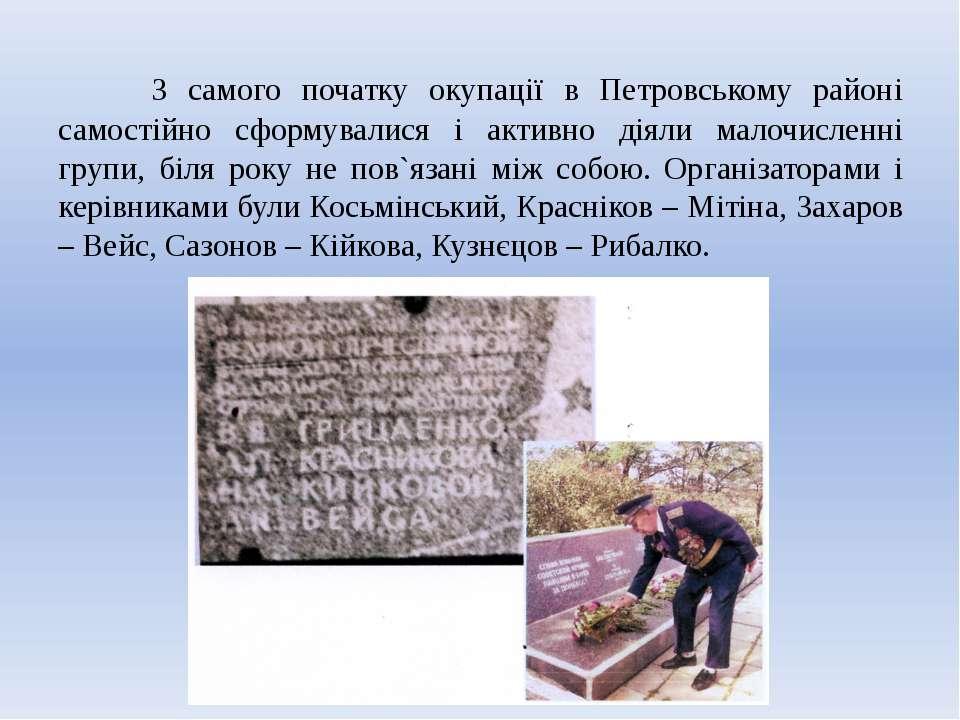 З самого початку окупації в Петровському районі самостійно сформувалися і акт...