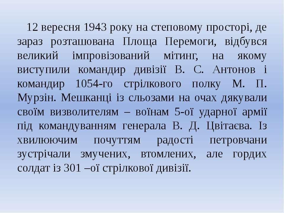 12 вересня 1943 року на степовому просторі, де зараз розташована Площа Перемо...